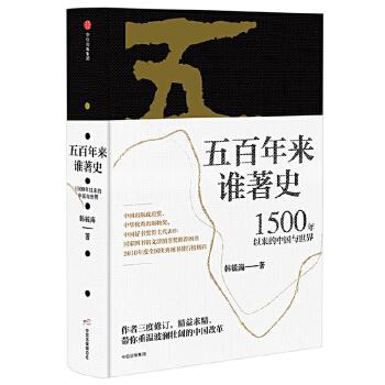 五百年来谁著史:1500年以来的中国与世界(pdf+txt+epub+azw3+mobi电子书在线阅读下载)