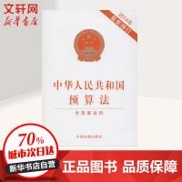 中华人民共和国预算法(很新修订) 中国法制出版社