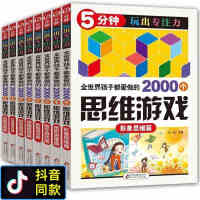 全世界孩子都爱做的2000个思维训练游戏8册 5-6-7-10-12岁儿童逻辑填字 5分钟玩出专注力 小学生益智书籍
