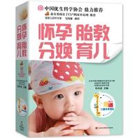怀孕胎教分娩育儿(赠儿童身高墙贴)         中国优生科学协会推荐读物,经过三次修订,内容超实用、超全面、超高性价
