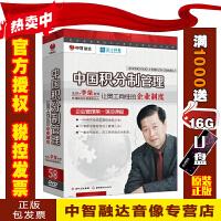 中国积分制管理 让员工向往的企业制度 李荣(5DVD+赠1DVD实战案例)视频讲座光盘影碟片