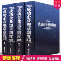 成功企业规章制度典范 企业管理 领导读物 商界 职场 全新修订版 全4卷 名家名著 国萃精装 跨年折上折