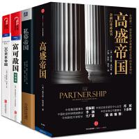 经济管理套装4册 高盛帝国:全面讲述高盛屹立百年的企业传记+私募帝国:全球PE巨头统治世界的真相+富可敌国 经典版+3