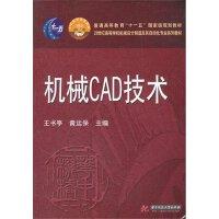 机械CAD技术(王书亭)