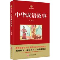 【现货】中华成语故事 新课标*读 国学经典系列 注释译文无障碍阅读 9787547244449