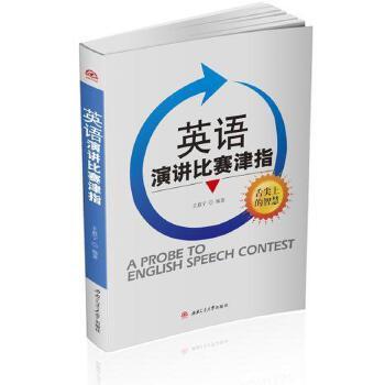 英语演讲比赛津指 王惠宁著 西南交通大学出版社 9787564341848 正版书籍!好评联系客服优惠!