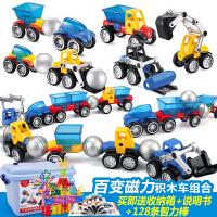 儿童积木玩具磁力片磁铁智力拼装益智宝宝男孩1-2-3-4-5-6周岁7-9 k9f