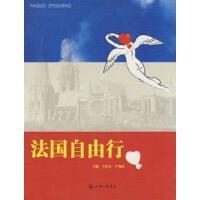 【二手书9成新】法国自由行 王昌义,卢为民 上海三联书店 9787542628022