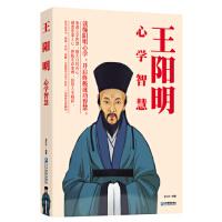 王阳明心学智慧,金灶沐,企业管理出版社9787516407905