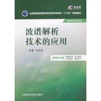 """波谱解析技术的应用(全国普通高等医学院校药学类专业""""十三五""""规划教材)"""