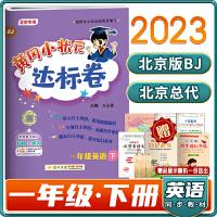 新版2020春黄冈小状元达标卷英语一年级下册北京课改版BJ同步课本教材练习