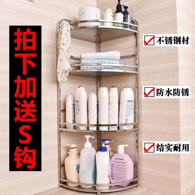不锈钢浴室置物架卫生间转角架落地三角架子厕所卫浴洗手间收纳架 发货周期:一般在付款后2-90天左右发货,具体发货时间请以与客服协商的时间为准