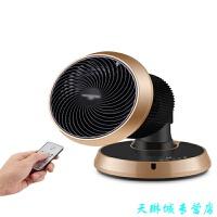 空气循环扇家用静音直流变频涡轮对流扇遥控换气电风扇台式电扇 黑金色