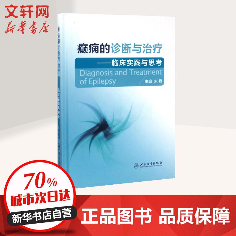 癫痫的诊断与治疗:临床实践与思考 朱丹 主编 【文轩正版图书】