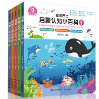 宝宝巴士图书全5册 幼儿认知小百科0-1-4-6周岁奇奇妙妙儿童读物 启蒙双语有声书籍7 早教书本幼儿园阅读 绘本2-