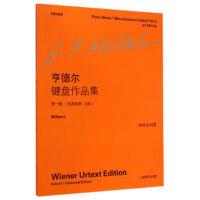 亨德尔键盘作品集(卷 各种组曲上部 中外文对照) [英] 亨德尔,李曦微 上海教育出版社