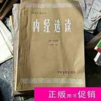 【二手旧书九成新医学】内经选读 第一分册 /王洪图 中医古籍