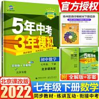 五年中考三年模拟七年级下册数学北京课改版5年中考3年模拟 2020春新版