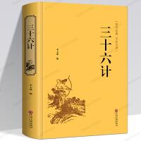 三十六计全集 精装版全译本无删减版 国学经典文学名著