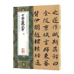 中国最具代表性碑帖临摹范本丛书-王蘧常卷