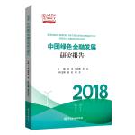 2018中国绿色金融发展研究报告