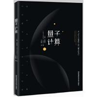 """量子计算:从""""巨人计算机""""到""""量子位元"""" 湖南科技出版社 约翰・格瑞宾新华书店正版图书"""