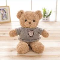 毛衣泰迪熊小熊公仔毛绒玩具熊抱抱熊布娃娃女生婚庆礼物小公仔