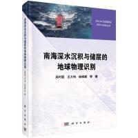 南海深水沉积与储层的地球物理识别 吴时国,王大伟,姚根顺 等著 科学出版社 9787030424945