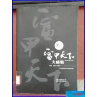 【旧书二手书8新正版】二手正版富甲天下:大盛魁9787222066397 /