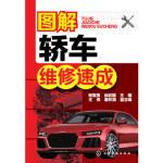 图解轿车维修速成 杨智勇、邰启城 王伟、惠怀策 化学工业出版社