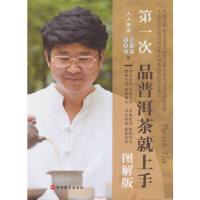 次品普洱茶就上手(图解版) 周红杰,李亚莉 旅游教育出版社