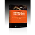 【新书店正版】基于有限元理论的金属切削机理研究,王大中,电子工业出版社9787121337857