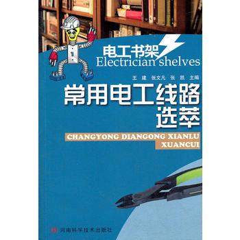 正版-H-常用电工线路选萃 王建,  张文凡, 张凯 9787534954962  河南科学技术出版社 此书为全新正版,出版社直供的,请放心购买,团购量大请联系在线客服或15726655835