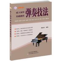 成人钢琴弹奏技法基础教程