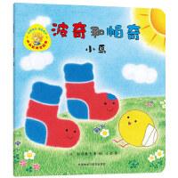 小小聪明豆绘本第7辑:波奇和帕奇:小鸟