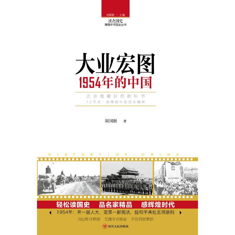 读点国史:大业宏图——1954年的中国