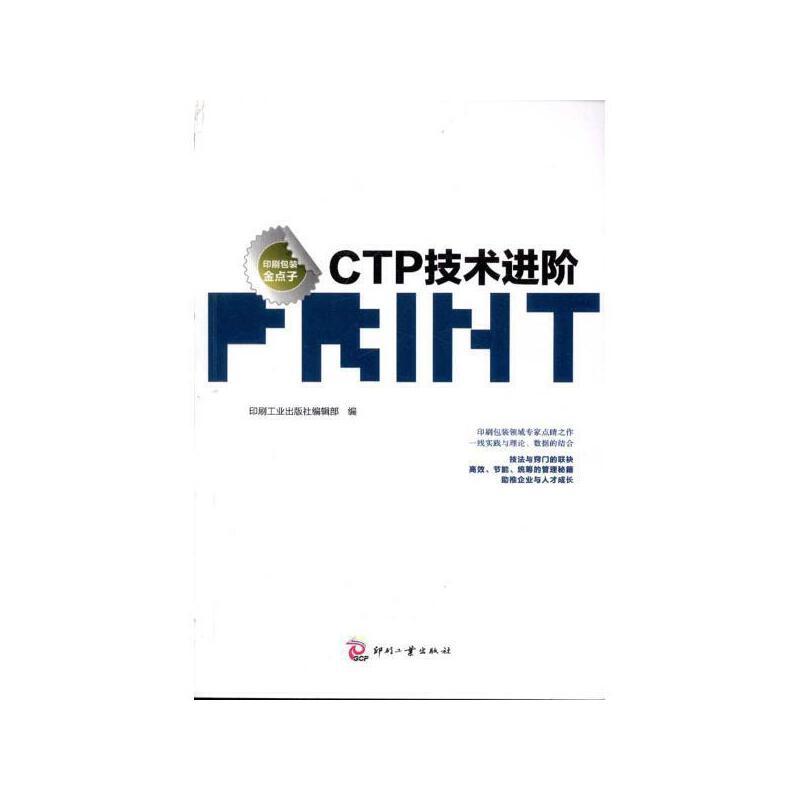 CTP技术进阶 印刷工业出版社编辑部 编 【文轩正版图书】