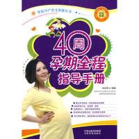 【二手旧书9成新】【正版现货】40周孕期全程指导手册 刘文希著 中原农民出版社