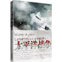 【二手书旧书95成新】 山冈庄八 太平洋战争 金城出版社