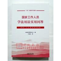 正版 国家工作人员学法用法实用问答 中国法制出版社
