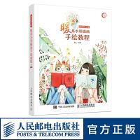插画师之路 暖系水彩插画手绘教程 绘画书 水彩教程 手绘教程 水彩书
