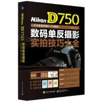 尼康d750摄影教程书籍 美国纽约摄影学院教材 Nikon D750数码单反摄影实拍技巧大全 人像摄影商业构图用光技巧教