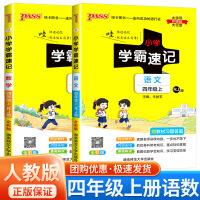 小学学霸速记四年级上册语文数学部编人教版2021秋漫画图解全彩版