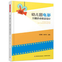 万千教育学前 幼儿园电影主题活动创意设计9787518417995 王微丽,张丹丹 中国轻工业出版社