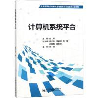 计算机系统平台 北京邮电大学出版社