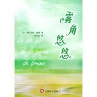 【二手书9成新】雾角悠悠 (法)德莱(Delay,G.)著,余中先 上海译文出版社 9787532730476