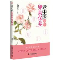【新书店正版】老中医教你保养 杨树文 中国科学技术出版社