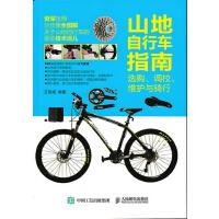 山地自行车指南:选购、调校、维护与骑行,王佳威著,人民邮电出版社9787115400543