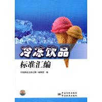 冷冻饮品标准汇编