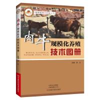 肉牛规模化养殖技术图册